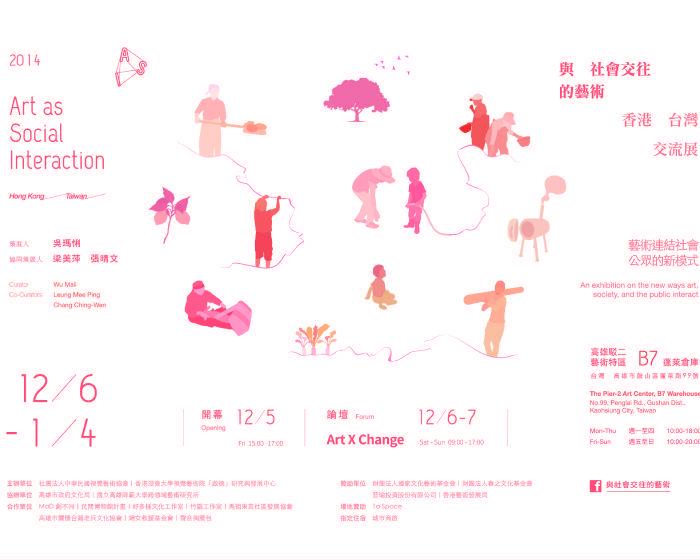 中華民國視覺藝術協會【社會交往的藝術】高雄駁二藝術特區