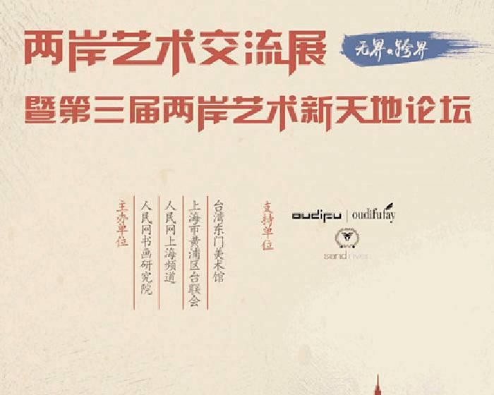 上海龍美術館【無界‧跨界】第三屆兩岸藝術新天地論壇