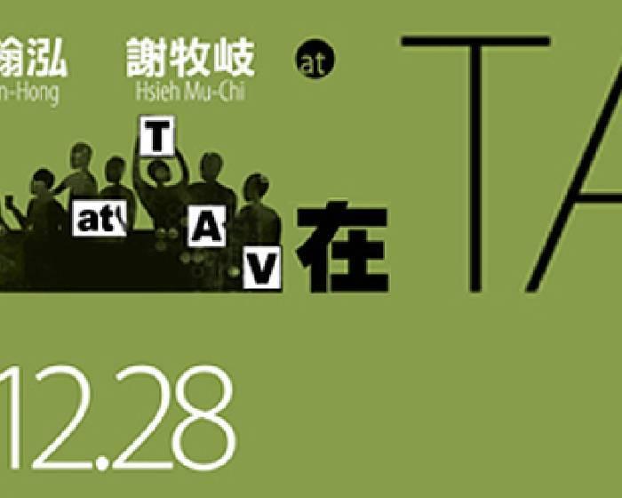 台北國際藝術村【朱百鏡 戴翰泓 謝牧岐在TAV 】 藝術家們在TAV IV