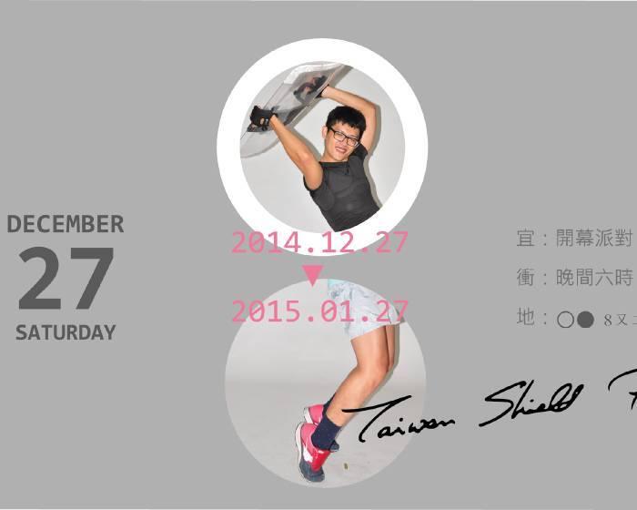 8又二分之一 藝術旅店【Taiwan Shield Pop】蔡咅璟個展