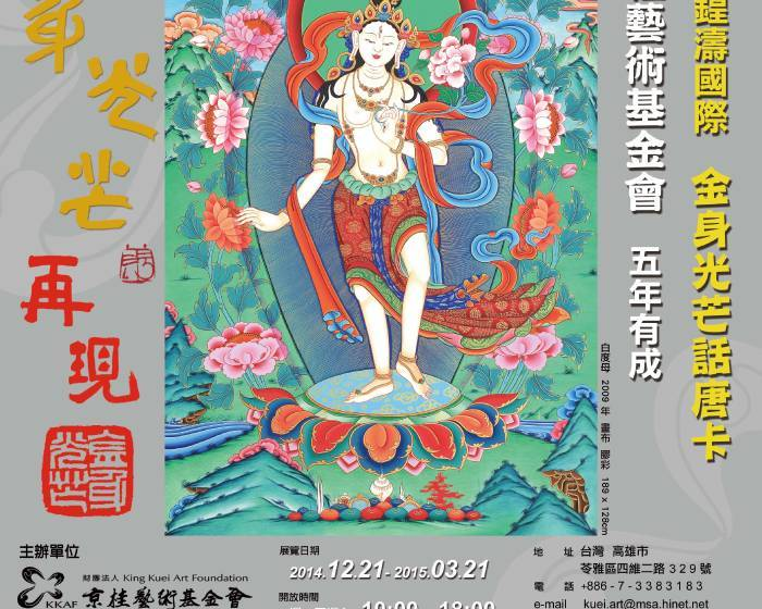 京桂藝術基金會【金身光芒-再現】桑珠經典唐卡展