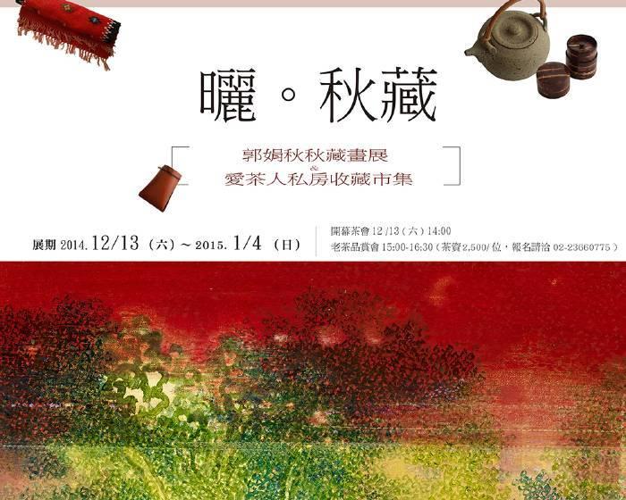紫藤廬【曬。秋藏】郭娟秋畫展&愛茶人私房收藏市集
