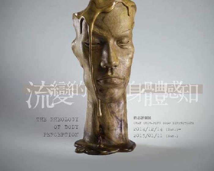 台南索卡藝術中心【流變的身體感知】詹志評個展