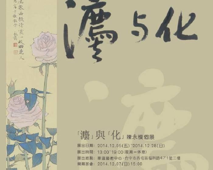 華瀛藝術中心【法與化】2014陳永模水墨個展