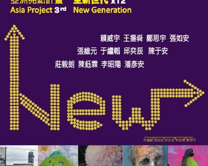大德畫廊【亞洲亮點計畫3rd】全新世代x12