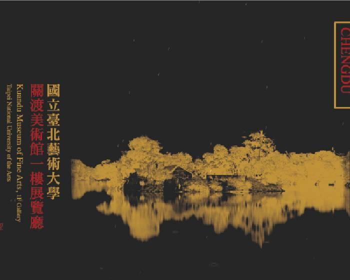 關渡美術館【居住在成都】國立台灣藝術大學