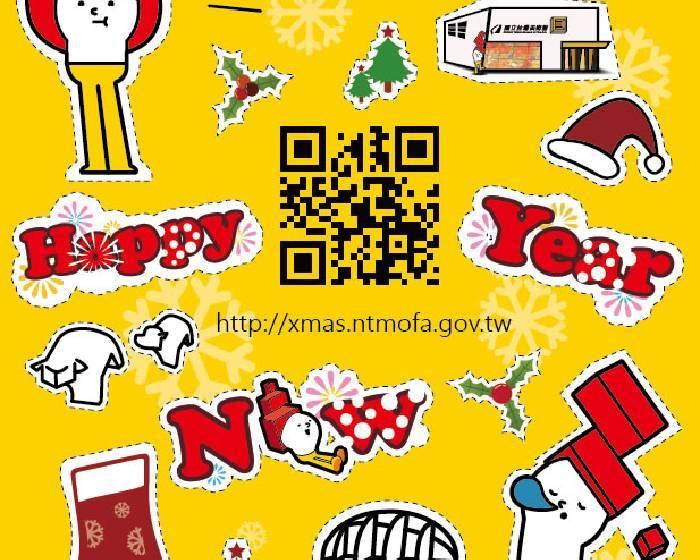 國立台灣美術館【聖誕國美】2014聖誕節活動