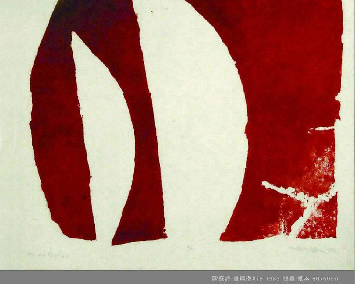 夢12美學空間【晝夜之象】陳庭詩、霍剛、秦松、莊喆、楊識宏聯展
