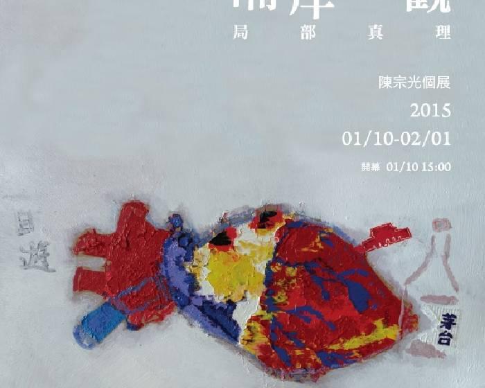 觀想藝術【隔岸、觀-局部真理】陳宗光個展