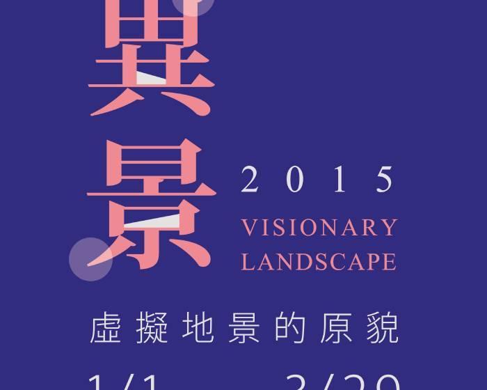臺北市立社會教育館【異景─虛擬地景的原貌】