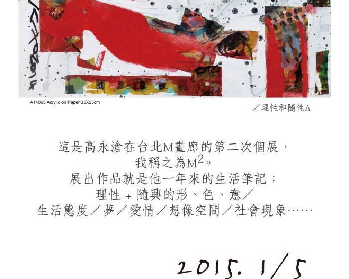 M畫廊【高永滄的M2生活筆記】高永滄個展