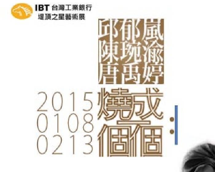 台灣工銀教育基金會【台灣工銀堤頂之星藝術展─燒成一個個】