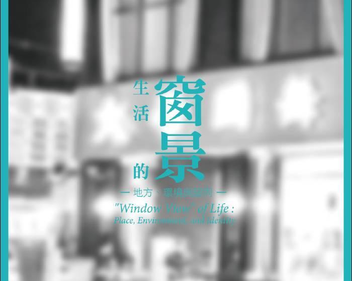 藝術銀行【生活的「窗景」地方、環境與認同】