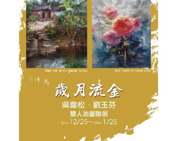 韋瑞畫廊  【歲月流金】劉玉芬 吳韋松雙人油畫聯展