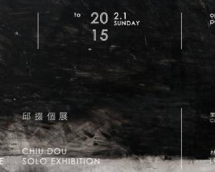土思藝術【釀-意象的回聲】邱掇個展