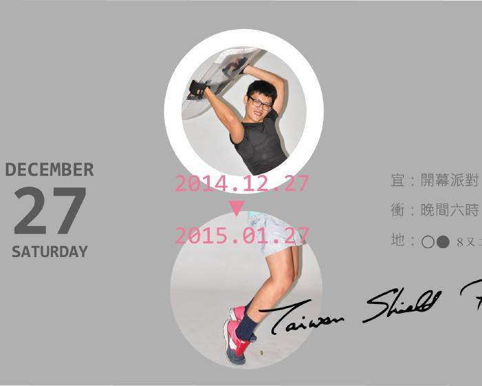 8又二分之一藝術旅店【TSP -Taiwan Shield Pop】蔡咅璟