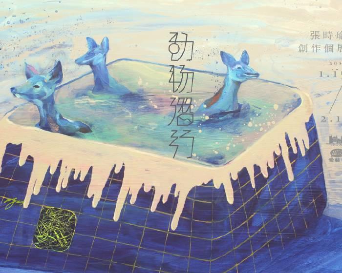 自由人藝術公寓【動物潛行】張時瑜創作個展