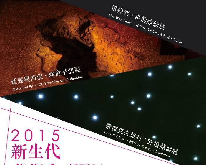 藝術八【2015新生代藝術家系列】洪韵婷、郭俞平、許怡慈個展