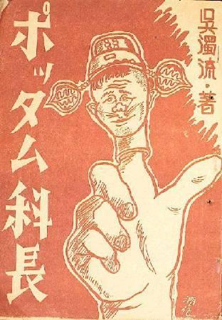 金潤作,《波茨坦科長》吳濁流小說封面。圖/取自台灣客家文學館