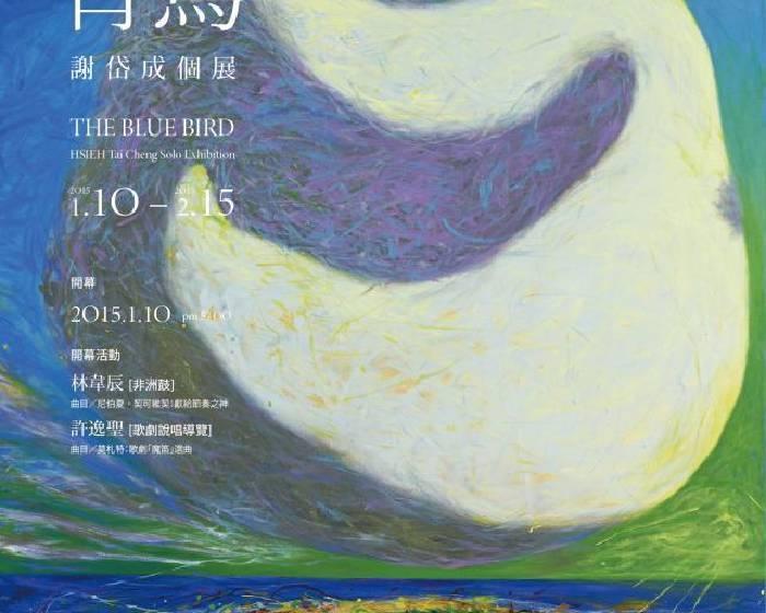 藝境畫廊【發現青鳥】謝岱成個展
