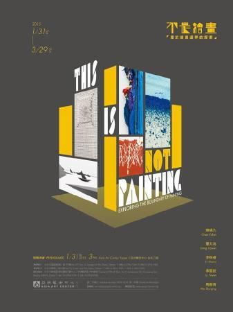 亞洲藝術中心:【不是繪畫-關於繪畫邊界的探索聯展】
