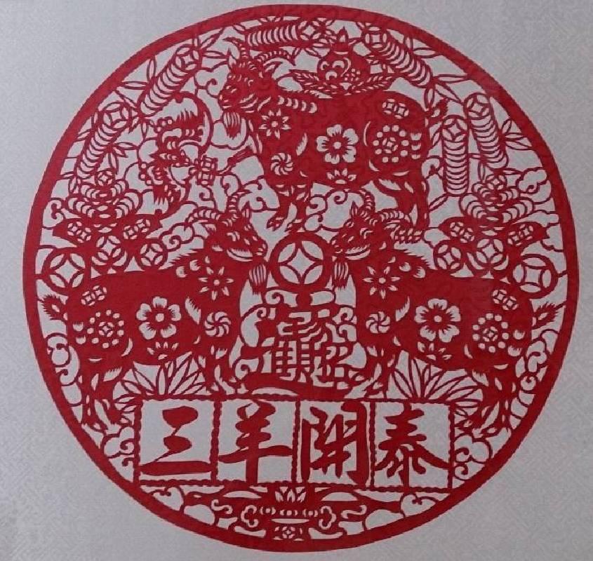 李煥章-三羊開泰