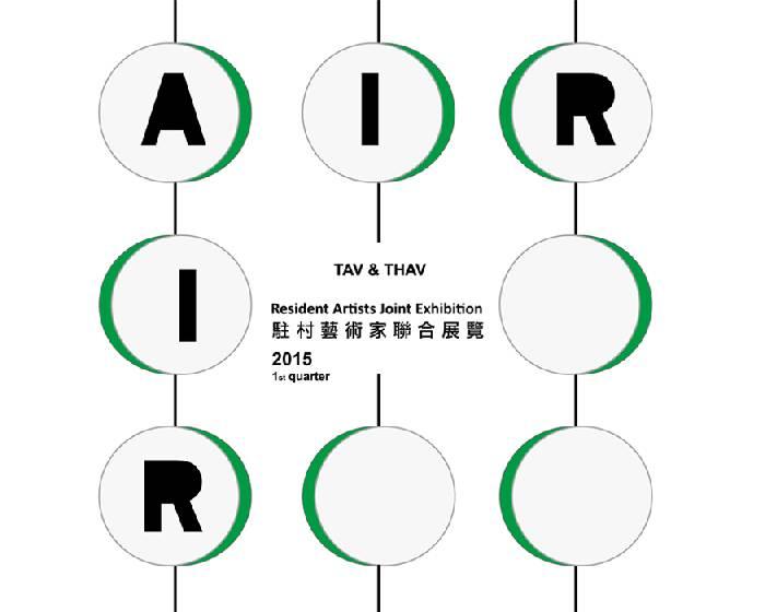台北國際藝術村、寶藏巖國際藝術村【第一季駐村藝術家聯合展覽】