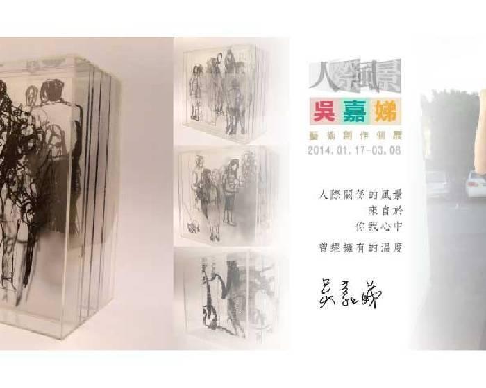 金車文藝中心【人際風景】吳嘉娣藝術創作個展