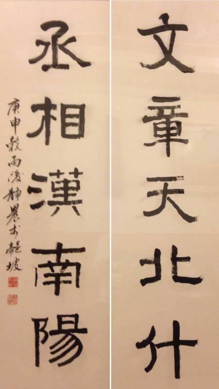 臺靜農 - 隸書對聯 130x35cm (預估價 NT120,000~180,000)