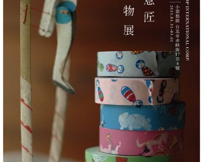 小器藝廊【倉敷意匠紙物展】