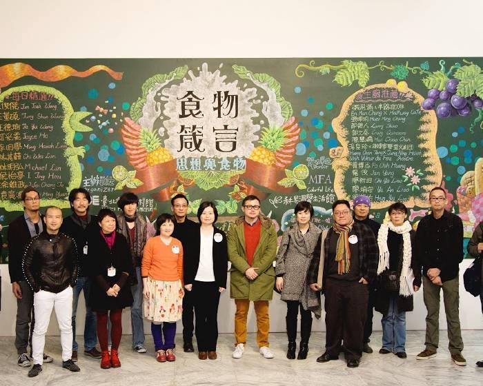 台北市立美術館【食物箴言思想與食物】