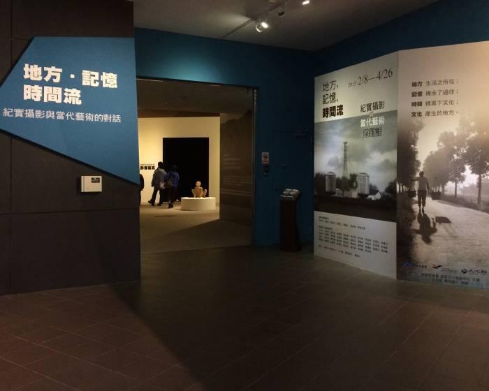 藝術銀行【地方・記憶・時間流】紀實攝影與當代藝術的對話