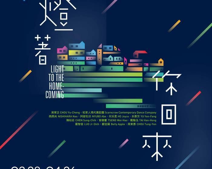 寶藏巖國際藝術村 「燈著你回來-2015年寶藏巖環境藝術燈節」