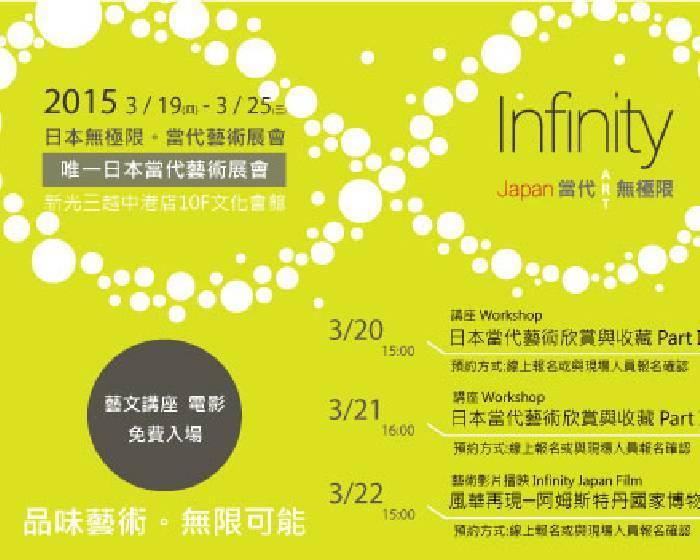 宇達特文創【Infinity Japan 2015】日本無極限當代藝術展會