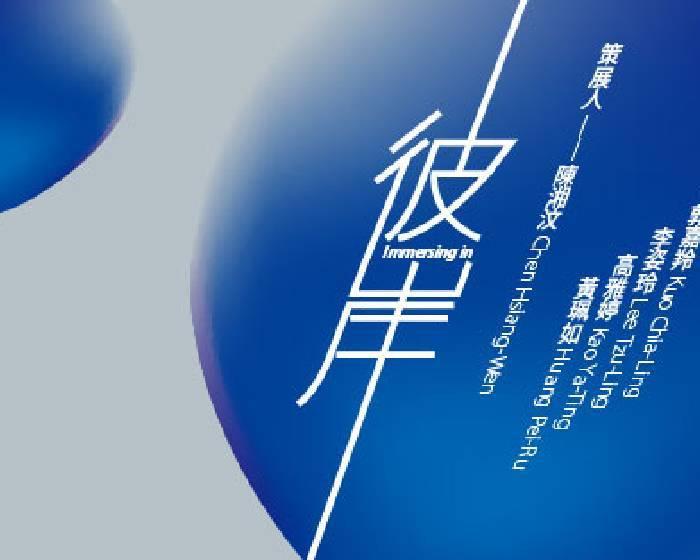 福利社年度策畫【彼岸Immersing in 】藝術家聯展