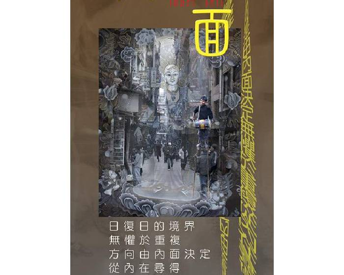 絕版影像館【內面】廖益嘉個展影片