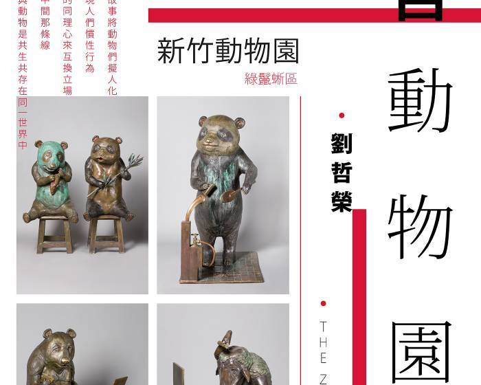 大河美術 River Art【寓言 動物園】劉哲榮動物銅雕微型個展