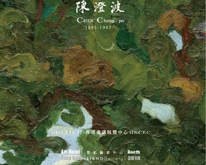 尊彩藝術中心【香港巴塞爾藝術展】