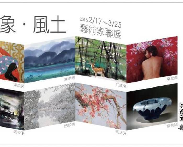韋瑞畫廊【心象‧風土】韋瑞藝術家聯展