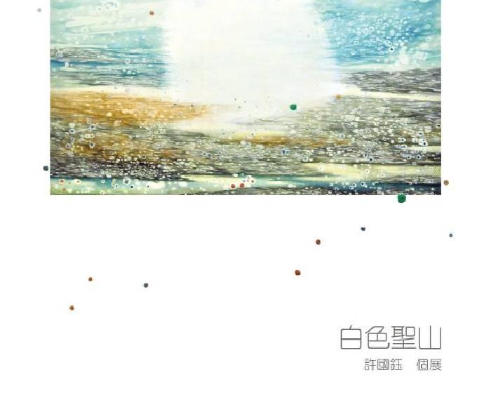 黎畫廊【白色聖山】許國鈺個展