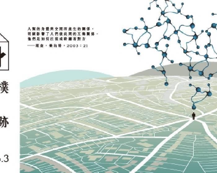 關渡美術館【維‧身】身體拓樸x城市軌跡