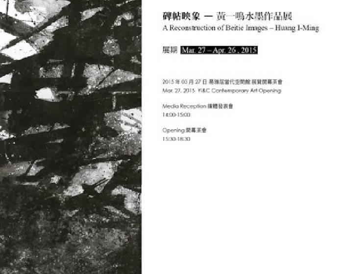 易雅居【碑帖映象】黃一鳴水墨作品展