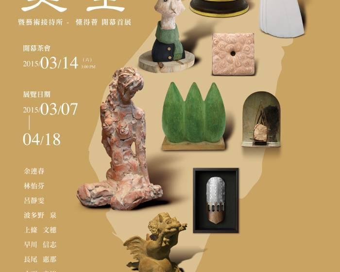 懂得藝術【十全十美】台日雕塑家聯展