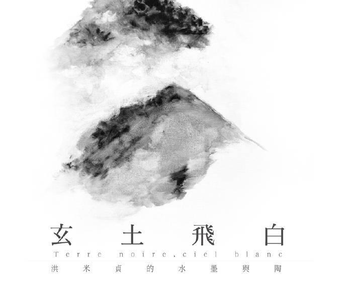 紫藤廬【玄土飛白】洪米貞的水墨與陶