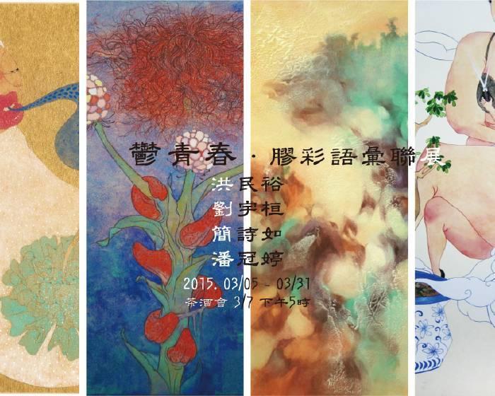 M畫廊【鬱青春】洪民裕、劉宇桓、簡詩如、潘冠婷膠彩語彙聯展