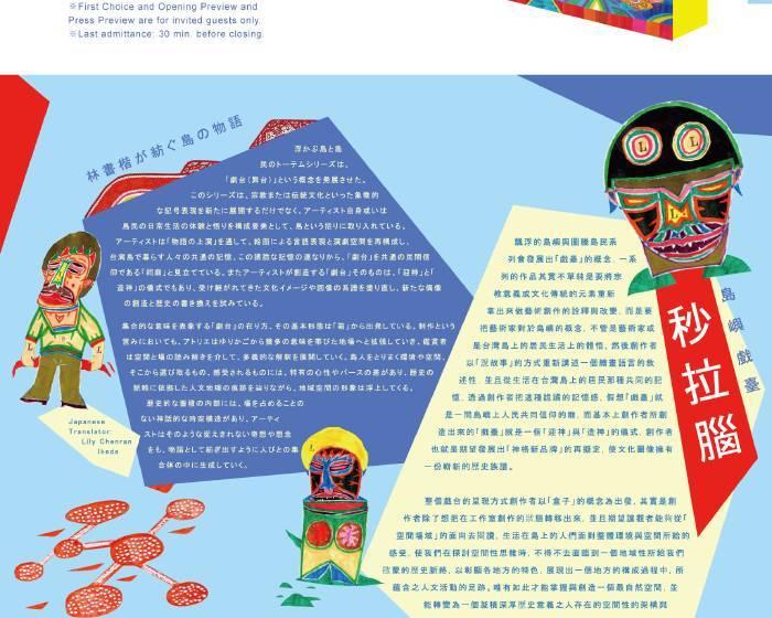 2015東京博覽會【德鴻畫廊】展出藝術家 林書楷