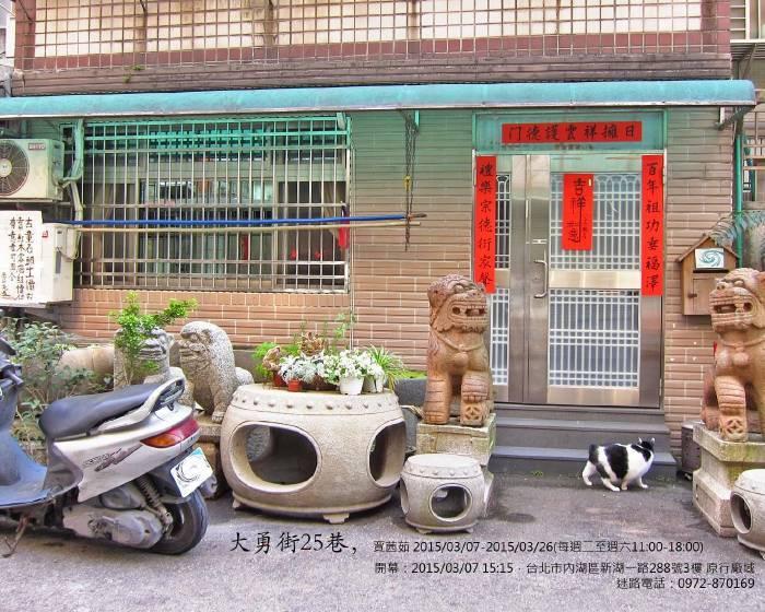 原行廠域【大勇街25巷,】賈茜茹個展