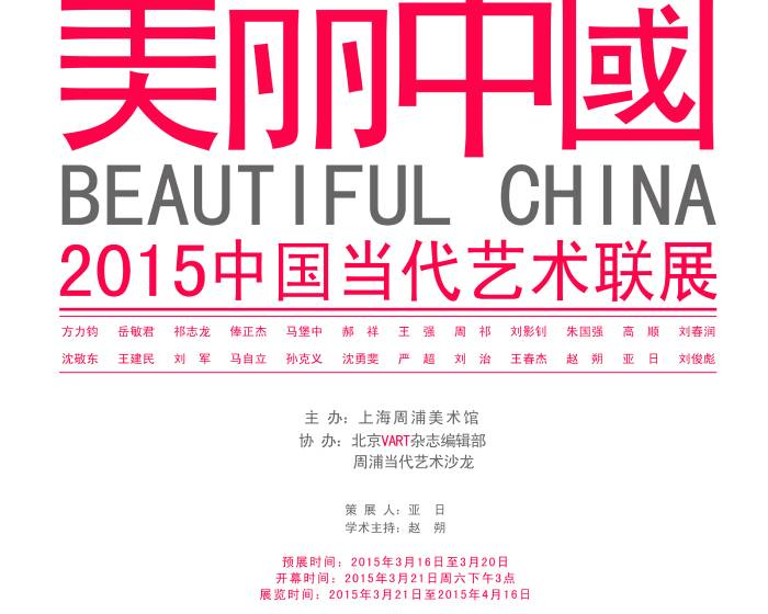 上海周浦美術館【美麗中國】2015中國當代藝術聯展