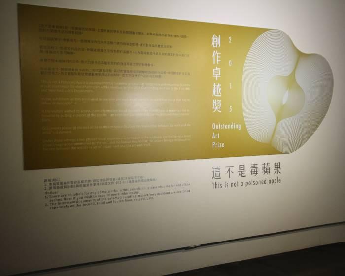 關渡美術館:【2015創作卓越獎: 這不是毒蘋果】