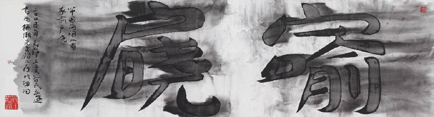 遺失的王朝系列-家喻戶曉  破墨書畫 宣紙,墨,白梗絹裝裱鏡片 畫心:45釐米高x180釐米寬
